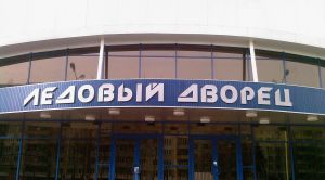 Ледовый дворец СОГАУ