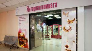 Магазины ТЦ «Юнона»