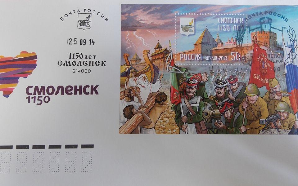 Смоленск 2013