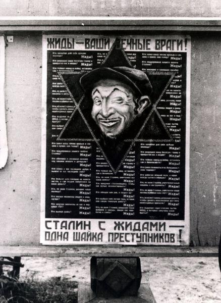 Гитлеровский агит. стенд