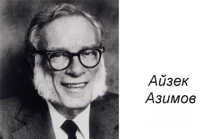 a biography of the life and writing career of isaac asimov